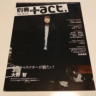 ジャニーズ(Johnny's)の別冊+act. vol.16(アート/エンタメ)