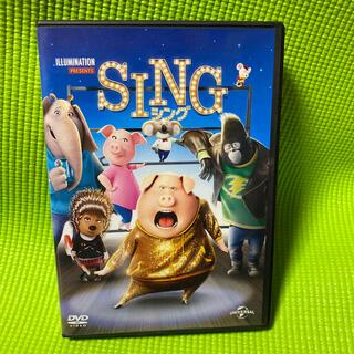 ユニバーサルエンターテインメント(UNIVERSAL ENTERTAINMENT)のSING    DVD(キッズ/ファミリー)