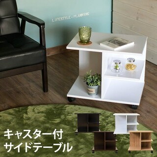 アウトレット キャスター付サイドテーブル 送料無料 BK/NA/WAL/WH(ローテーブル)