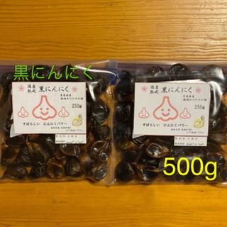 ⭐️新物⭐️ 国産 熟成 黒にんにく 500g  青森県産 福地六ペン(野菜)