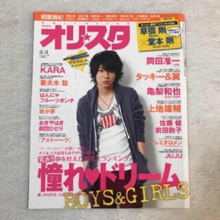 アラシ(嵐)の嵐 相葉雅紀 雑誌 オリスタ 2011(音楽/芸能)
