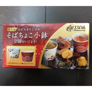 サッポロ(サッポロ)のYEBISU 蕎麦ちょこ 小鉢 非売品(食器)