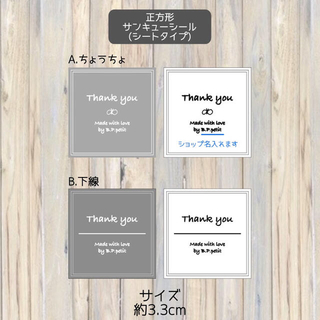 ぷらり様専用 サンキューシール 正方形 2シート 96回分 セルフカット(カード/レター/ラッピング)