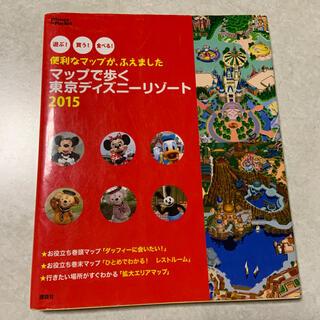 コウダンシャ(講談社)のマップで歩く東京ディズニ-リゾ-ト 2015(地図/旅行ガイド)