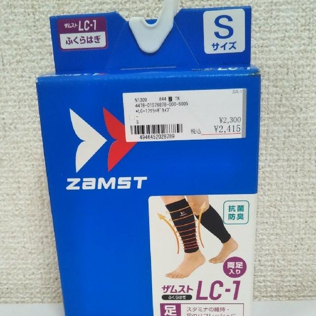 ZAMST(ザムスト)のザムスト LC−1 サイズS サポーター ふくらはぎ用 スポーツ/アウトドアのトレーニング/エクササイズ(トレーニング用品)の商品写真