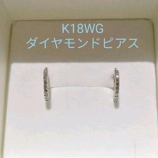ダイヤモンド フープピアス K18WG  0.1ct(ピアス)