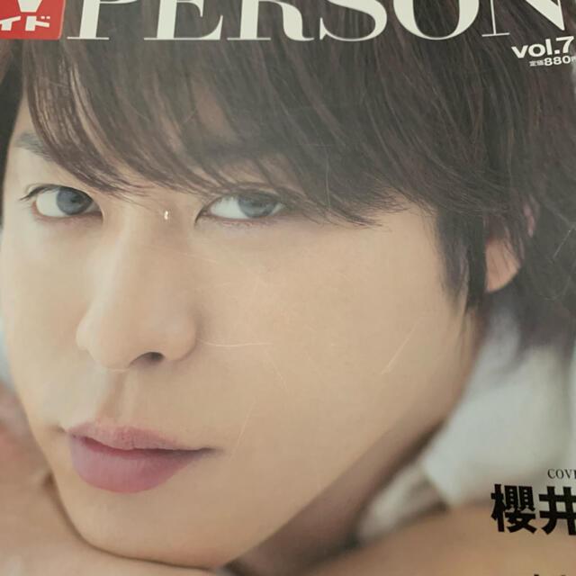 嵐(アラシ)のTVガイド PERSON 櫻井翔くん表紙 2013年 Vol.7 エンタメ/ホビーの雑誌(アート/エンタメ/ホビー)の商品写真