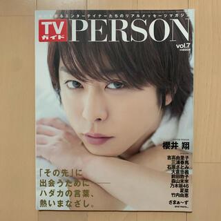 嵐 - TVガイド PERSON 櫻井翔くん表紙 2013年 Vol.7