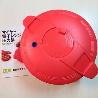 マイヤー(MEYER)の【MEYER】マイヤー 電子レンジ圧力鍋(調理道具/製菓道具)