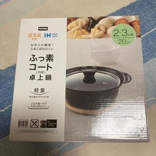 ニトリ(ニトリ)の卓上鍋(鍋/フライパン)