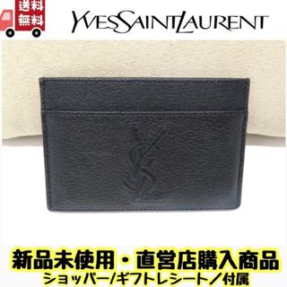 サンローラン(Saint Laurent)の【新品】 サンローラン YSL  カードケース 黒 ブラック(名刺入れ/定期入れ)