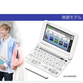カシオ(CASIO)の電子辞書 CASIO EX-word XD-G9800we(電子ブックリーダー)