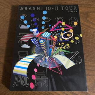 """アラシ(嵐)のARASHI 10-11 TOUR """"Scene""""~君と僕の見ている風景~STA(舞台/ミュージカル)"""