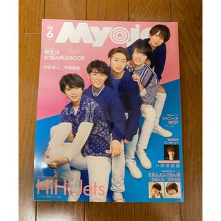 MYOJO 2020年 6月号(アート/エンタメ/ホビー)