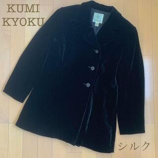 クミキョク(kumikyoku(組曲))のKUMIKYOKU ベルベットジャケット黒2シルクベロア コート23区自由区(テーラードジャケット)