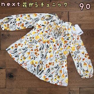 NEXT - 新品♡next♡長袖チュニック 花柄 黄色 90