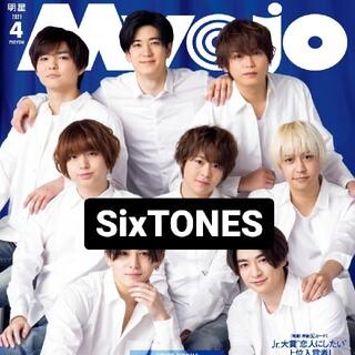 MYOJO 4月号 SixTONES(アート/エンタメ/ホビー)