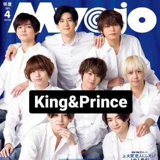 MYOJO 4月号 King&Prince(アート/エンタメ/ホビー)