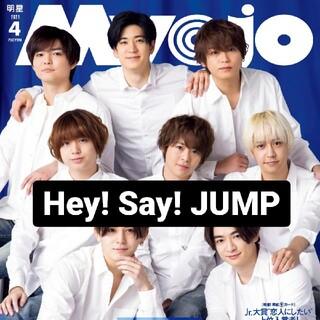 ヘイセイジャンプ(Hey! Say! JUMP)のMYOJO 4月号 Hey! Say! JUMP(アート/エンタメ/ホビー)