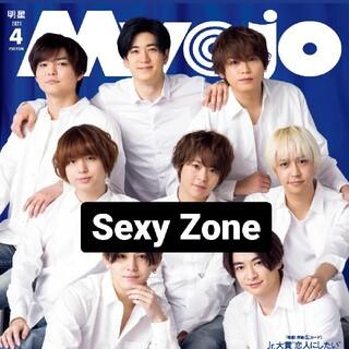 セクシー ゾーン(Sexy Zone)のMYOJO 4月号 Sexy Zone(アート/エンタメ/ホビー)