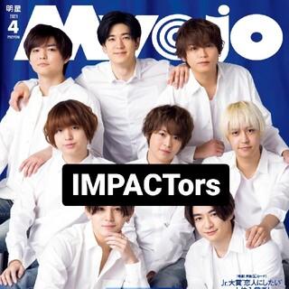 MYOJO 4月号 IMPACTors(アート/エンタメ/ホビー)