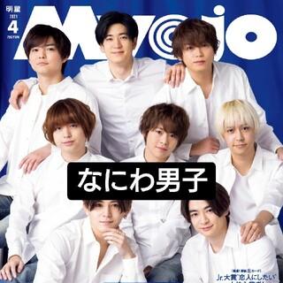 MYOJO 4月号 なにわ男子(アート/エンタメ/ホビー)