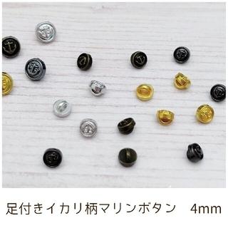 【AMBS】足付きイカリ柄マリンボタンS 4mm ドール用 アウトフィット 10(各種パーツ)