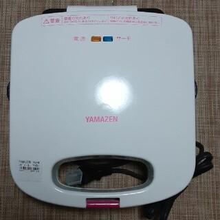 ヤマゼン(山善)のYAMAZENホットサンドメーカーYHS-X700(サンドメーカー)