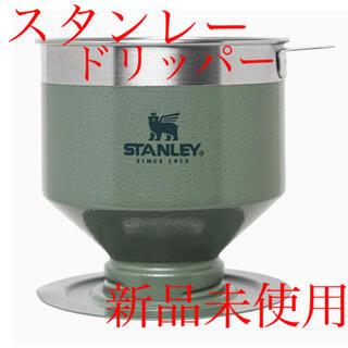 スタンレー(Stanley)の[新品未使用]スタンレー ドリッパー プアオーバー(調理器具)