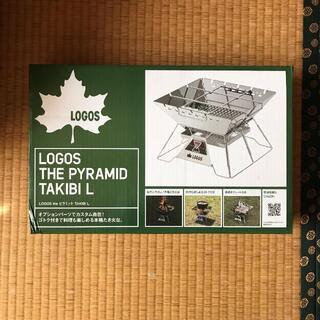 ロゴス(LOGOS)の【新品未開封】ロゴス the ピラミッドTAKIBI L【LOGOS】(ストーブ/コンロ)