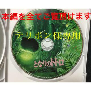 ジブリ(ジブリ)のとなりのトトロ DVD 特典ディスク(キッズ/ファミリー)