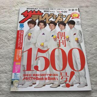 嵐 - 嵐 雑誌 テレビ誌 テレビジョン 2012年