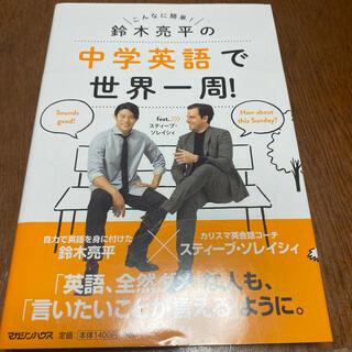 マガジンハウス - 鈴木亮平の中学英語で世界一周! feat.スティーブ・ソレイシィ こんなに簡単!