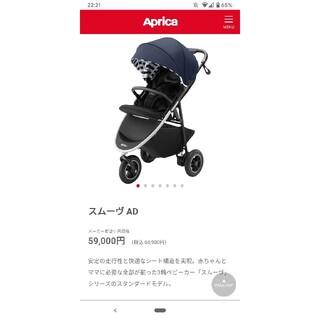 Aprica - 【新品】アップリカ ベビーカー