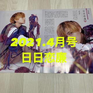 ジャニーズ(Johnny's)のMyojo 4月号 キンプリ King & Prince 永瀬廉 日日恋廉(アイドルグッズ)