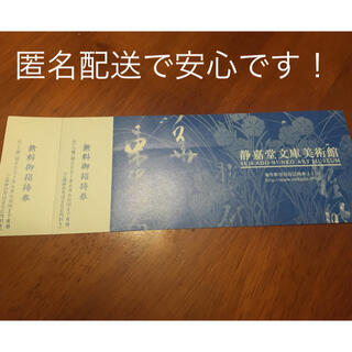 ミツビシ(三菱)の静嘉堂文庫美術館 無料御招待券(美術館/博物館)