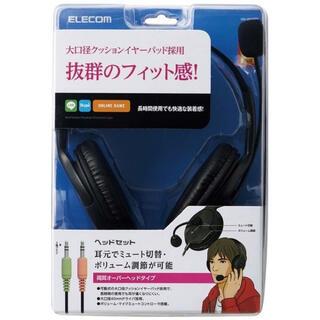 エレコム(ELECOM)のヘッドセット(両耳大型オーバーヘッドタイプ)(ヘッドフォン/イヤフォン)