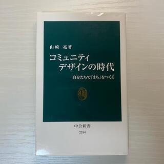 山崎亮『コミュニティデザインの時代:自分たちで「まち」をつくる』(人文/社会)