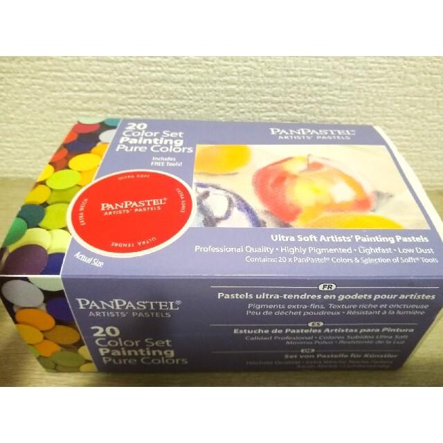 パンパステル ピュアカラーズ20色セット エンタメ/ホビーのアート用品(クレヨン/パステル)の商品写真
