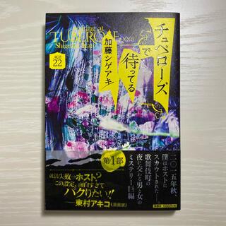 ニュース(NEWS)の加藤シゲアキ『チュベローズで待ってる AGE22』(第1部)(文学/小説)
