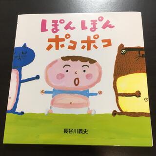 ぽんぽんポコポコ 本(絵本/児童書)