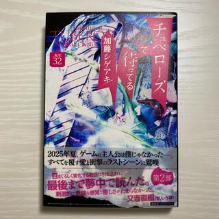 ニュース(NEWS)の加藤シゲアキ『チュベローズで待ってる AGE32』(第2部)(文学/小説)