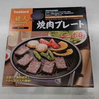 イワタニ(Iwatani)の◆Iwatani岩谷 焼肉プレート◆(ホットプレート)