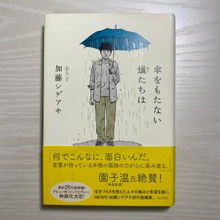 ニュース(NEWS)の⭐️みー様専用(文学/小説)