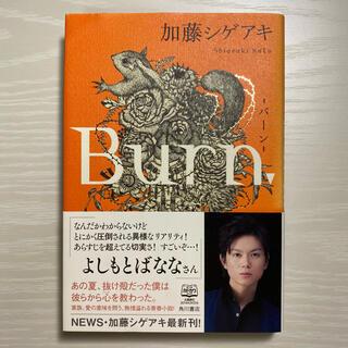 ニュース(NEWS)の加藤シゲアキ『Burn.』単行本(文学/小説)
