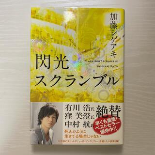 ニュース(NEWS)の加藤シゲアキ『閃光スクランブル』単行本(文学/小説)