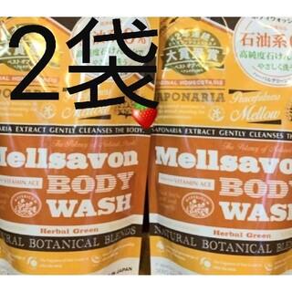 メルサボン(Mellsavon)のメルサボン ボディウォッシュ 2袋 ハーバルグリーン 新品未使用(ボディソープ/石鹸)