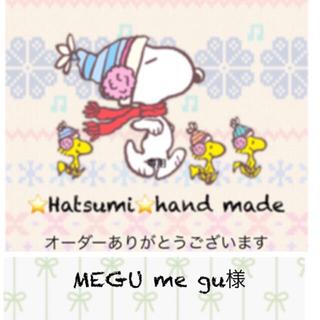 【009】オーダー⭐️MEGU me g u 様⭐️オーダーありがとうございます(バッグ/レッスンバッグ)