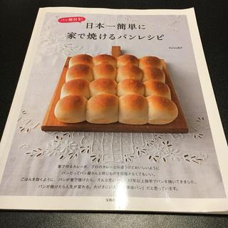 日本一簡単に家で焼けるパンレシピ 型なし(料理/グルメ)