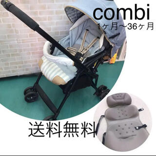 combi - combi オシャレ☆ 1ヶ月〜36ヶ月 A型ベビーカー